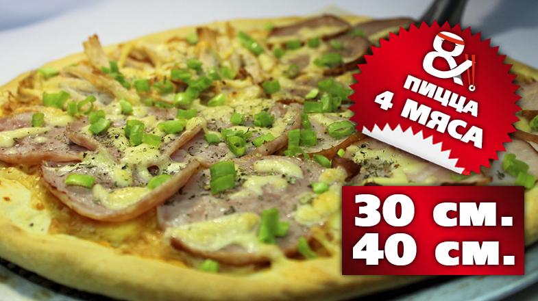 пицца 4 Мяса