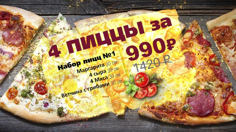 4 пиццы за 990 рублей!