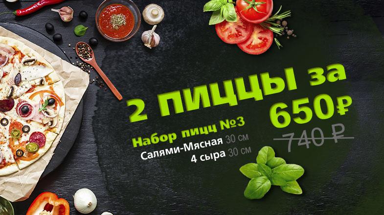2 пиццыза 650 рублей!