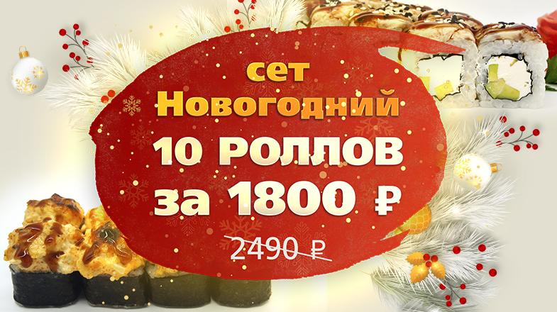 Сет Новогодний