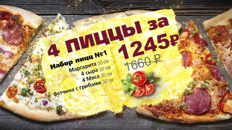 4 пиццы за 1245 рублей!