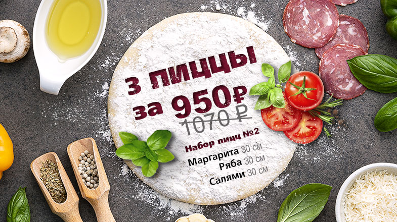 3 пиццы за 950 рублей!