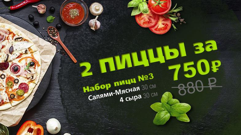 2 пиццыза 750 рублей!