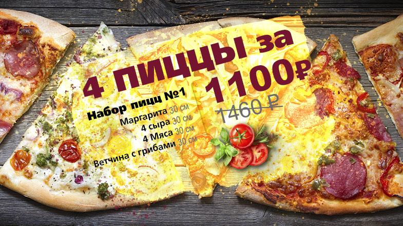 4 пиццы за 1100 рублей!